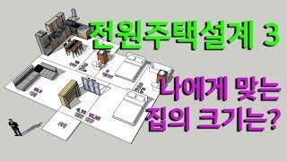 전원주택설계 3  - 평면구성