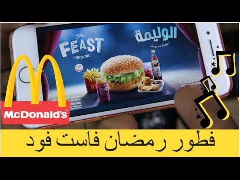 فطور رمضان من ماكدونالدز سويت مجتمع بـ فورتنايت Youtube