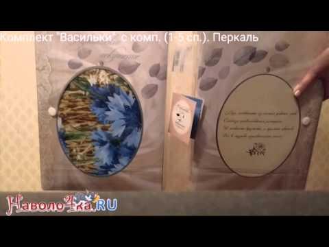 Комплект пост. белья Васильки 1 (Перкаль)
