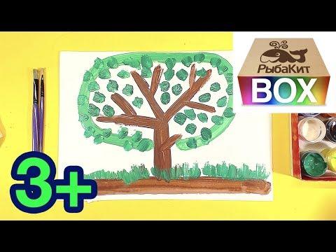Урок для малышей / Как нарисовать ДЕРЕВО красками ГУАШЬ