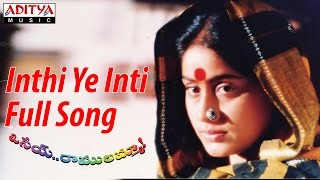 Inthi Ye Inti Full Song ll Osey Ramulamma Movie ll Ramki, Vijayasanthi