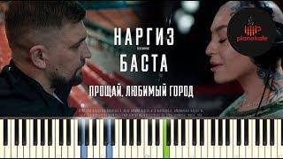 Наргиз ft. Баста - Прощай, любимый город НОТЫ & MIDI | КАРАОКЕ | PIANO COVER