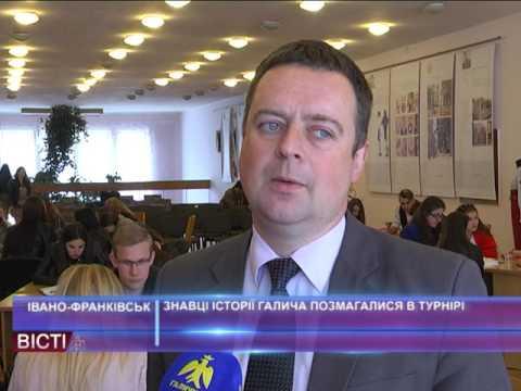 Знавці історії Галича змагалися в турнірі