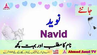 Navid Name Meaning in Urdu