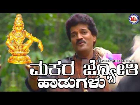 ಮಕರ-ಜ್ಯೋತಿ-ಹಾಡುಗಳು-|-ayyappa-devotional-video-song-kannada-|-hindu-devotional-song-kannada