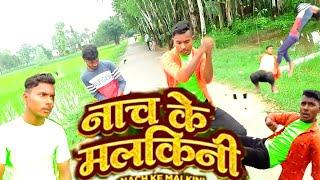 #Rohit dancer का जहर डांस   नाच के मलकिनी   Nach Ke Malkini  Shilpi Raj   Bhojpuri Song #Dance_Video