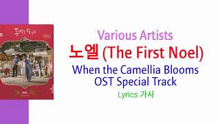 When the Camellia Blooms OST Special Track  Various Artists - The First Noel (노엘) Lyrics 가사