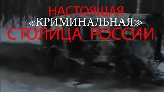 """Настоящая """"криминальная"""" столица России   Аналитика Юга России"""