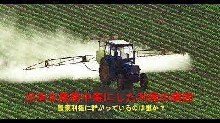 日本を農薬中毒にした利権の構図 thumbnail