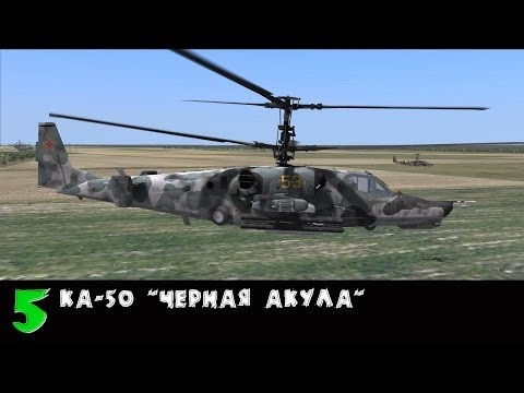 DCS World. Ка-50 (Чёрная Акула)