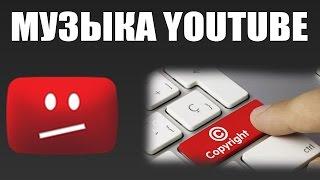 В чем опасность музыки из Фонотеки YouTube?(Если вы используете музыку с рекламой из фонотеки YouTube, будьте готовы к тому, что правообладатель в любой..., 2015-10-12T12:28:31.000Z)