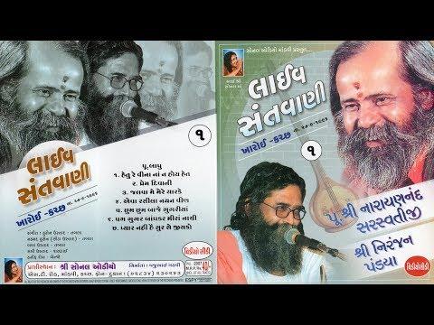Part - 1   Pram Pujya Shri Narayan Swami Bapu, Shri Niranjan Pandya   Kharoi Kutch   1996