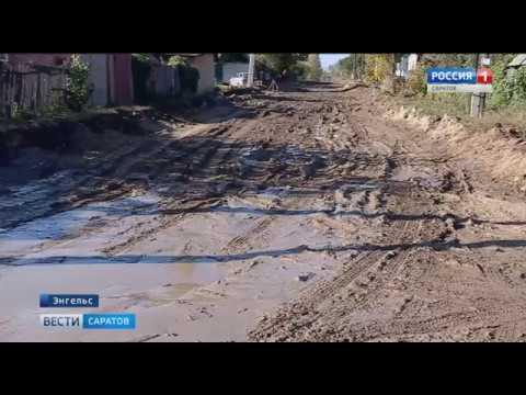 Ремонт дороги в Энгельсе затянулся. Вместо асфальта - грязь и лужи