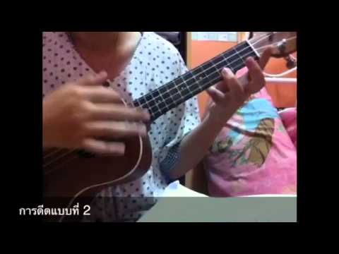 Ukulele;intro เพลง เบาเบาsingular