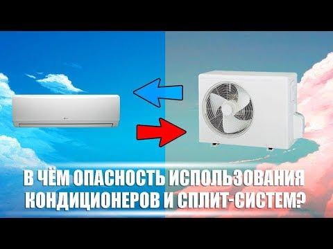 В чём опасность использования кондиционеров и сплит-систем? | DeeaFilm
