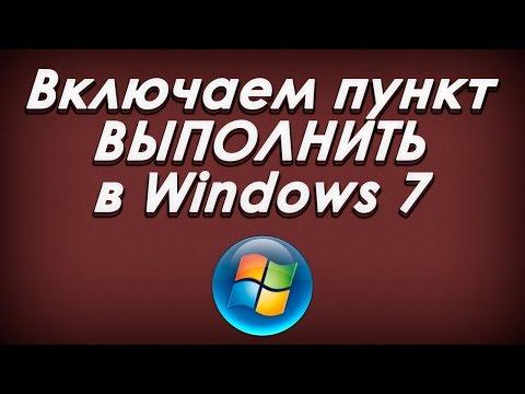 Стандартные программы Windows 7 Запуск программ с помощью