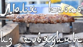Люля-кебаб из говядины на мангале