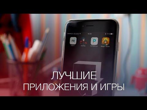 Лучшие бесплатные приложения и игры для iPhone, iPad, iPod! #3
