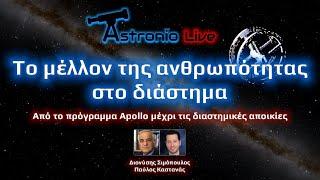 Το μέλλον της ανθρωπότητας στο διάστημα (ft. Διονύσης Σιμόπουλος)   Astronio Live (#3)