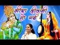 मीरा दीवानी हो गई    Meera Deewani Ho Gayi    Priyanka Chaudhary Latest Hit Bhajan    Mor bhakti