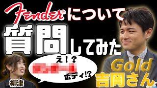 日本人初の快挙!フェンダー社からゴールド・ランク認定された𠮷岡さんに、柳津さんがフェンダーのことを色々質問してみた【柳津さんに聞いてみよう!】