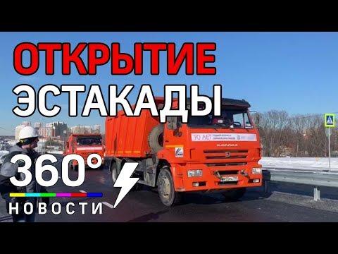 Открытие эстакады «Дрожжино – Боброво – Лопатино»