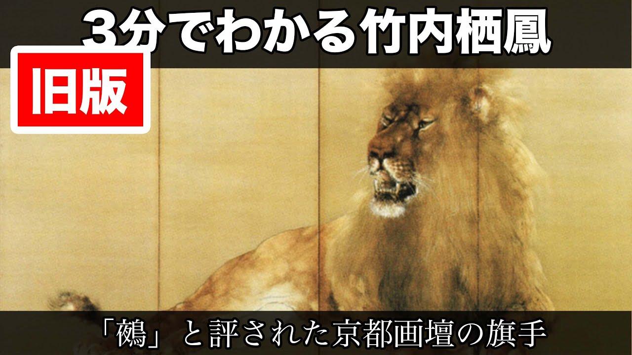 「竹内栖鳳 ライオン」の画像検索結果