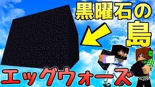 【マインクラフト】エッグウォーズとミニゲーム!(30万人記念)