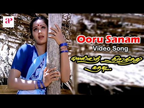 Mella Thiranthathu Kadhavu Tamil Movie | Ooru Sanam Video Song | Mohan | Amala | Ilaiyaraaja