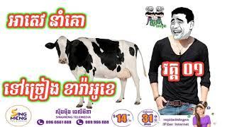 អាតេវ នាំគោទៅច្រៀង ខារ៉ាអូខេ part 01(By The Troll Cambodia)
