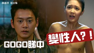 踩過界|第10集精華 GOGO睇中變性人?|張振朗|王浩信|蔡思貝