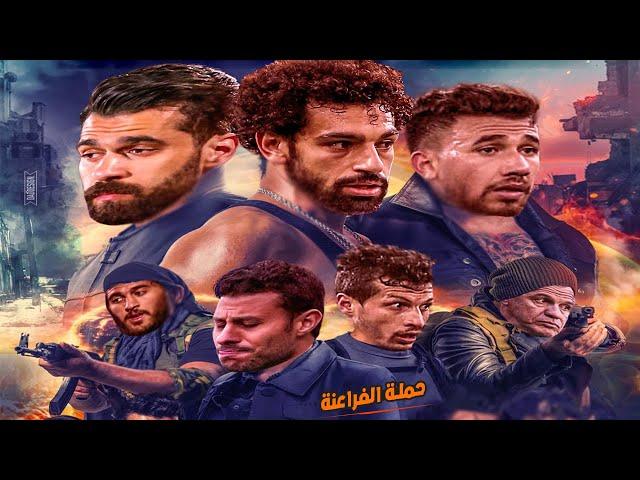 المنتخب المصري وامم افريقيا بشكل كوميدي | تحفيل كوميدي
