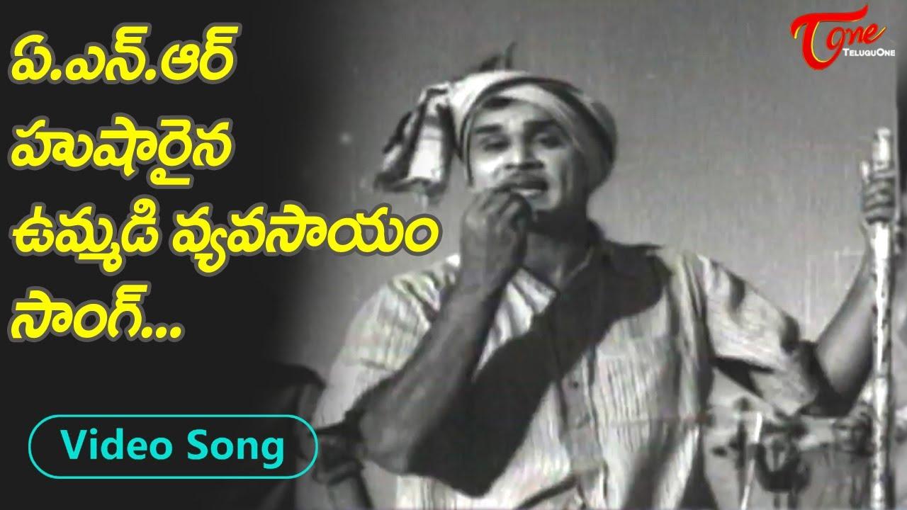 ఏయన్నార్ హుషారైన ఉమ్మడి వ్యవసాయం పాట.| ANR full Josh Farmer Song | Old Telugu Songs