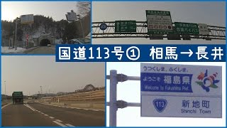 [GoPro車載動画]国道113号① 福島県相馬市→山形県長井市