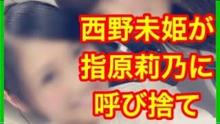 西野未姫が指原莉乃に呼び捨てで親友になるw チャンネル登録お願いしま...