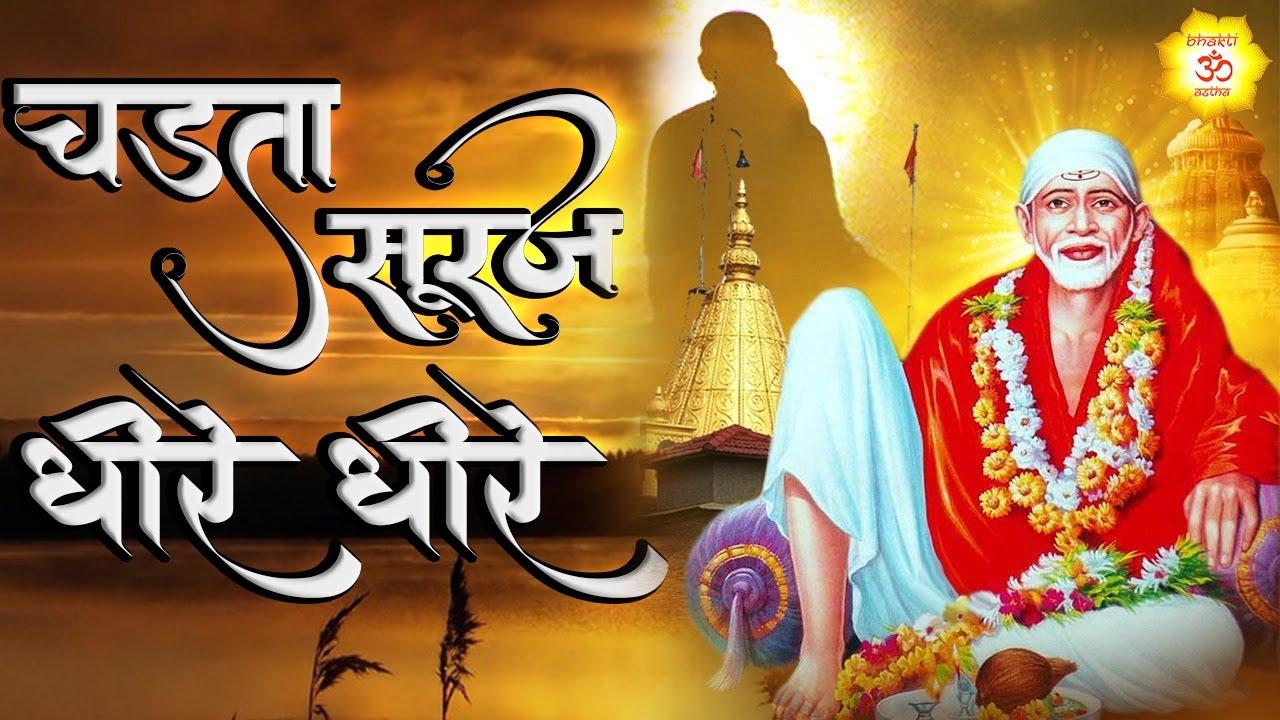 Download चढ़ता सूरज धीरे धीरे ! CHADTA SURAJ DHEERE DHEERE ! New Sai Bhajan ! Tarun Sagar  ! Bhakti Astha
