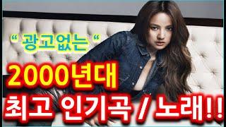 2000년대 인기곡 / 노래 모음 [광고없이 연속재생]