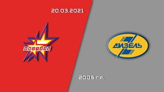 ИжстальИжевск - ДизельПенза 2005 г.р. 20.03.21