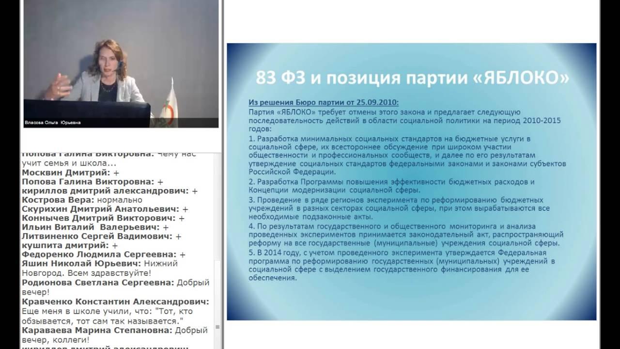 17 05 2016 Система образования в России: сохранить нельзя реформировать