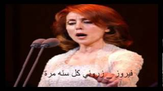 Fayrouz - Zorony Kol Sana Mara / فيروز - زوروني كل سنه مرة