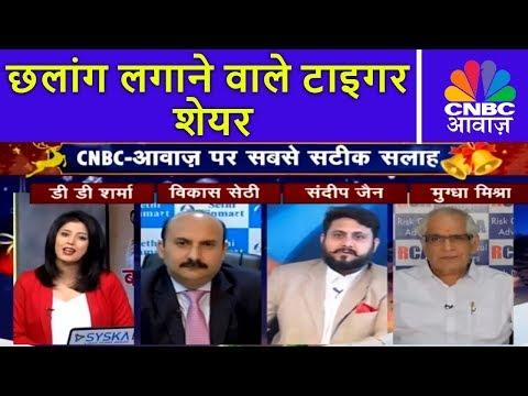 Bazaar Ke Tiger | छलांग लगाने वाले टाइगर शेयर | CNBC Awaaz