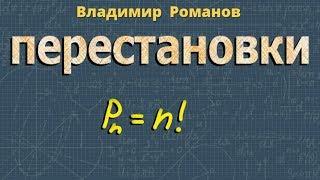 комбинаторика ПЕРЕСТАНОВКИ