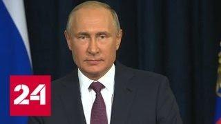 Обращение Владимира Путина к форуму