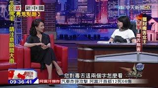 2015.08.23開放新中國完整版 秀芳點題獨訪 陸「毒舌女王」金星