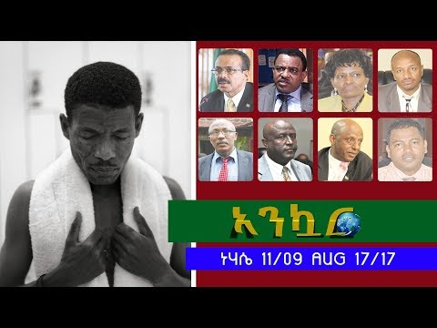 Ethiopia - Ankuar : አንኳር - Ethiopian Daily News Digest | August 17, 2017