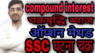 compound interest( practice), SSC previous