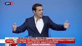 Ο Αλ. Τσίπρας στο Συνέδριο για την Παραγωγική Ανασυγκρότηση στην Κρήτη