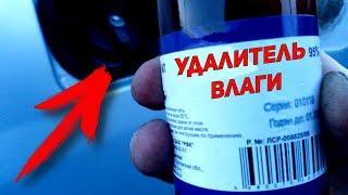 видео Как удалить воду из бензобака