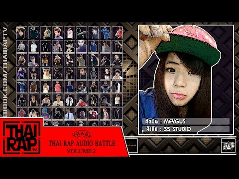 074 - MEYGUS รอบdemo [Thai Rap Audio Battle V.2]