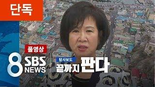 """손혜원 의원 친동생 """"건물 매입, 우리 뜻 아냐""""..차명재산 의혹(풀영상) / SBS / 끝까지 판다"""